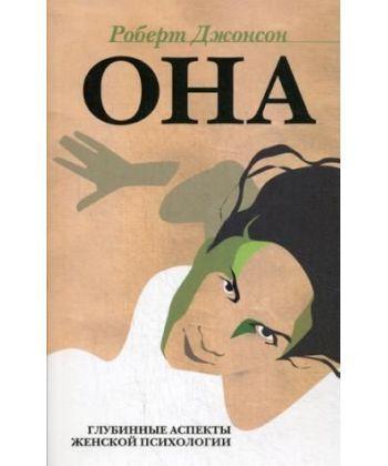 ОНА: Глубинные аспекты женской психологии. 3-е изд., стер  - Фото 1