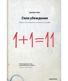 Сила убеждения.Искусство оказывать влияние на людей. 5-е изд., перераб., доп