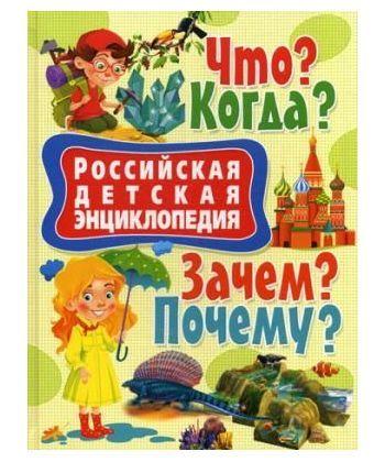 Российская детская энциклопедия. Что? Когда? Зачем? Почему?