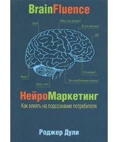 Нейромаркетинг. Как влиять на подсознание потребителя (3-е изд.)