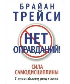 Нет оправданий! Сила самодисциплины (3-е изд.)