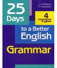 25 Days to a Beteer English. Grammar. 2-е изд