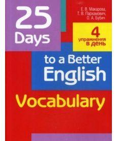 25 Days to a Better English. Vocabulary. 2-е изд