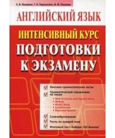 Английский язык. Интенсивный курс подготовки к экзамену. 4-е изд
