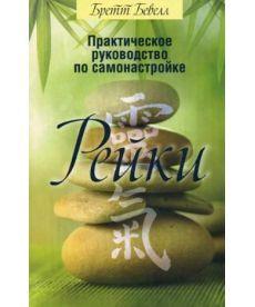 Практическое руководство по самонастройке Рейки. 2-е изд
