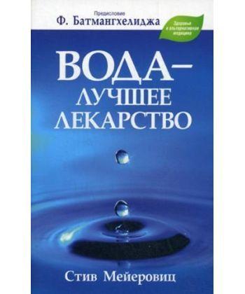 Вода - лучшее лекарство. 2-е изд