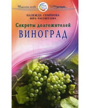 Виноград. Секреты долгожителей  - Фото 1