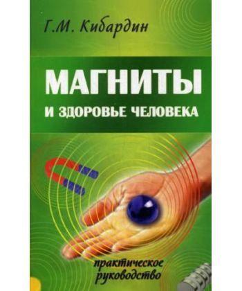 Магниты и здоровье человека. 4-е изд