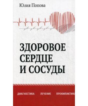 Здоровое сердце и сосуды. Диагностика, лечение, профилактика