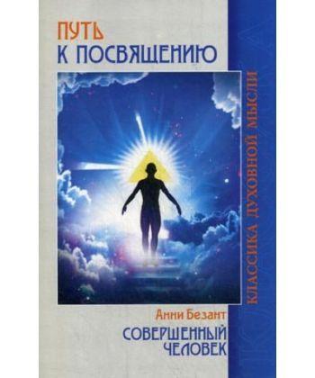 Путь к посвящению. Совершенный человек. 3-е изд