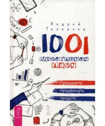 1001 креативная идея. придумать, продвинуть, продать  - Фото 1