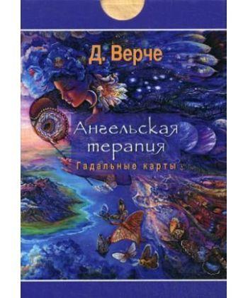 Ангельская терапия (44 карты)