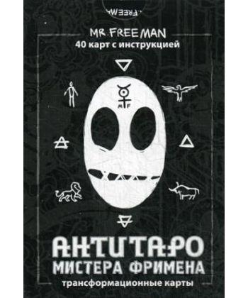 АнтиТаро мистера Фримена. Трансформационные карты (2941)