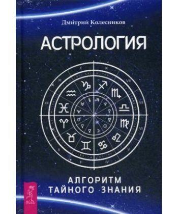 Астрология. Алгоритм тайного знания  - Фото 1