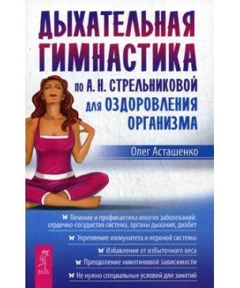 Дыхательная гимнастика по А.Н. Стрельниковой для оздоровления организма  - Фото 1