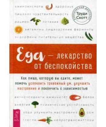 Еда - лекарство от беспокойства. Как пища, которую вы едите, может помочь успокоить тревожный ум  - Фото 1