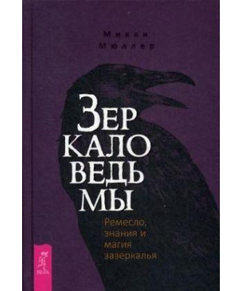 Зеркало ведьмы. Ремесло, знания и магия зазеркалья  - Фото 1