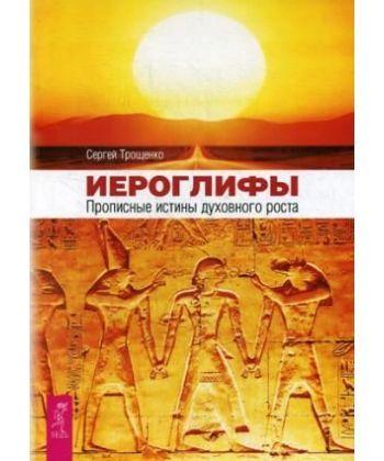 Иероглифы. Прописные истины духовного роста  - Фото 1