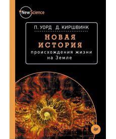 Новая история происхождения жизни на Земле