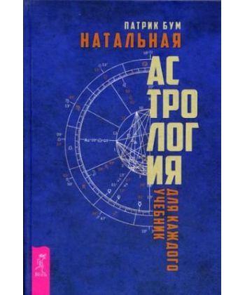 Натальная астрология для каждого: Учебник