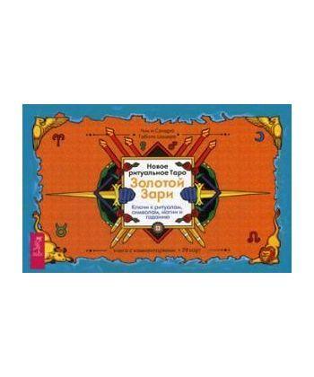 Новое ритуальное Таро Золотой Зари.Ключи к ритуалам, символам, магии и гаданию  - Фото 1