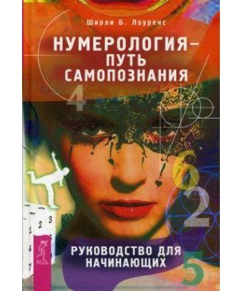 Нумерология - путь самопознания. Руководство для начинающих