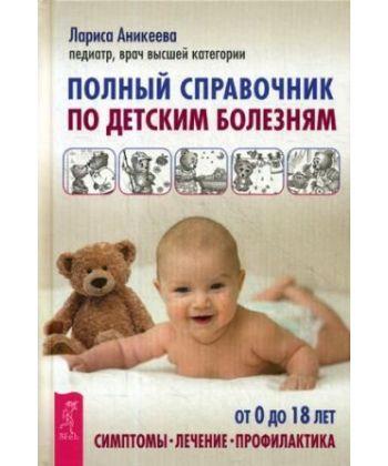 Полный справочник по детским болезням. От 0 до 18 лет. Симптомы, лечение, профилактика  - Фото 1