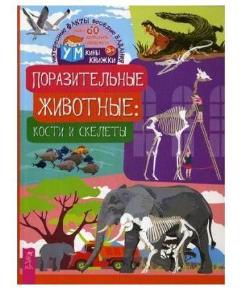 Поразительные животные: кости и скелеты  - Фото 1