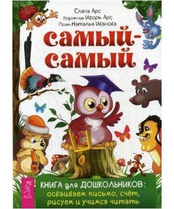 Самый-самый. Книга для дошкольников: осваиваем письмо, счет, рисуем и учимся читать  - Фото 1