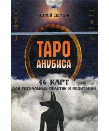 Таро Анубиса (46 карт для ритуальных практик и медитаций)