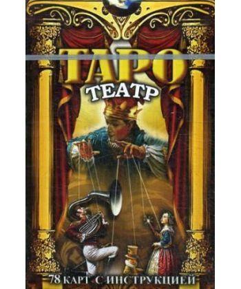 Таро Театр (78 карт с инструкциями)