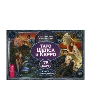 Таро Шепса и Керро (брошюра + 78 карт)