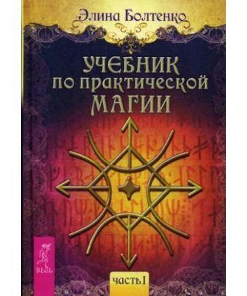 Учебник по практической магии. Ч. 1  - Фото 1