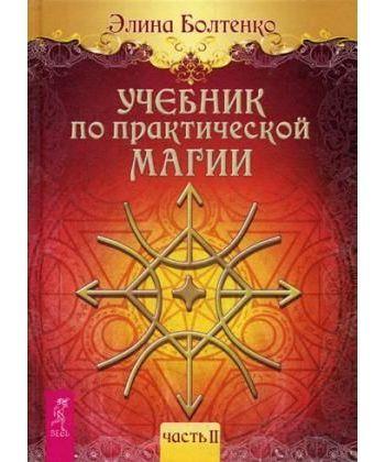 Учебник по практической магии. Ч. 2