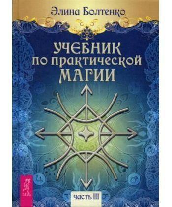 Учебник по практической магии. Ч. 3  - Фото 1