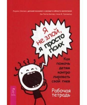 Я не злой, я просто псих. Как помочь детям контролировать свой гнев. Рабочая тетрадь  - Фото 1