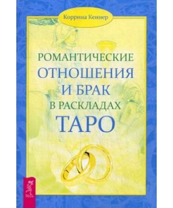 Романтические отношения и брак в раскладах Таро  - Фото 1