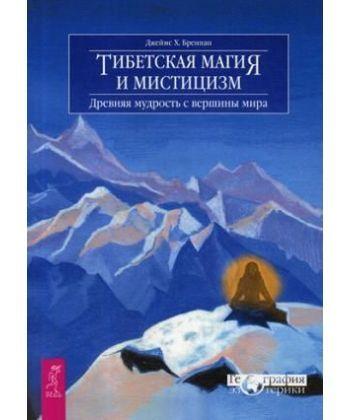 Тибетская магия и мистицизм. Древняя мудрость с вершины мира