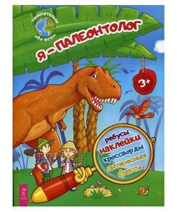 Я - палеонтолог! Ребусы, наклейки, кроссворды, интересные факты