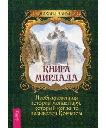 Книга Мирдада. Необыкновенная история монастыря, который когда-то назывался ковчегом  - Фото 1