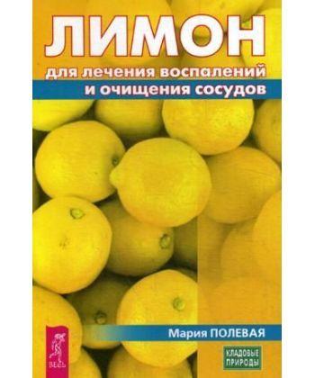 Лимон для лечения воспалений и очищения сосудов  - Фото 1