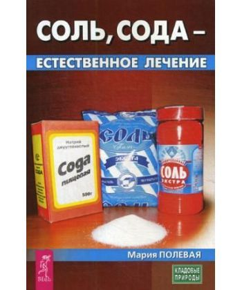 Соль, сода - естественное лечение  - Фото 1
