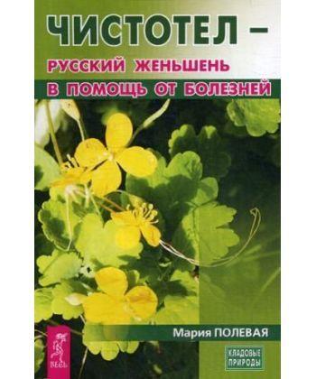 Чистотел - русский женьшень в помощь от болезней  - Фото 1