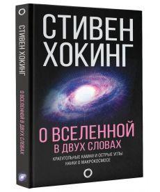 О Вселенной в двух словах