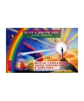Мечты сбываются! Закон Притяжения в действии (брошюра + 60 карт в подарочной упаковке) (3273)