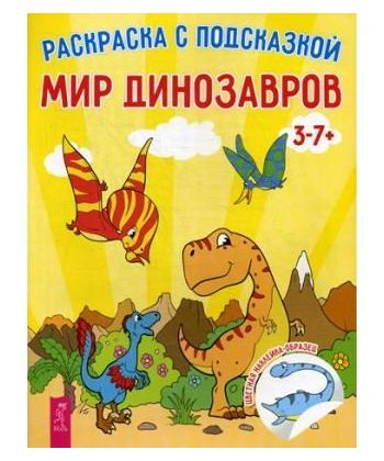 Мир динозавров. Раскраска с подсказкой. (+ наклейки)  - Фото 1