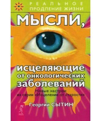 Мысли, исцеляющие от онкологических заболеваний. 2-е изд., перераб. и доп