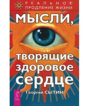 Мысли, творящие здоровое сердце. 2-е изд., перераб. и доп