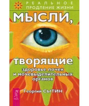 Мысли, творящие здоровье почек и мочевыделительных органов. 2-е изд., перераб. и доп