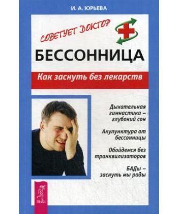 Бессонница. Как заснуть без лекарств  - Фото 1